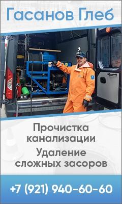 Гасанов Глеб Прочистка канализации в Санкт-Петербурге